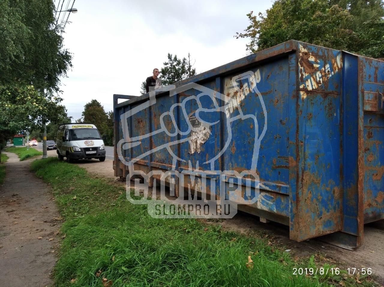 Вывозим мусор 27 м3 контейнером