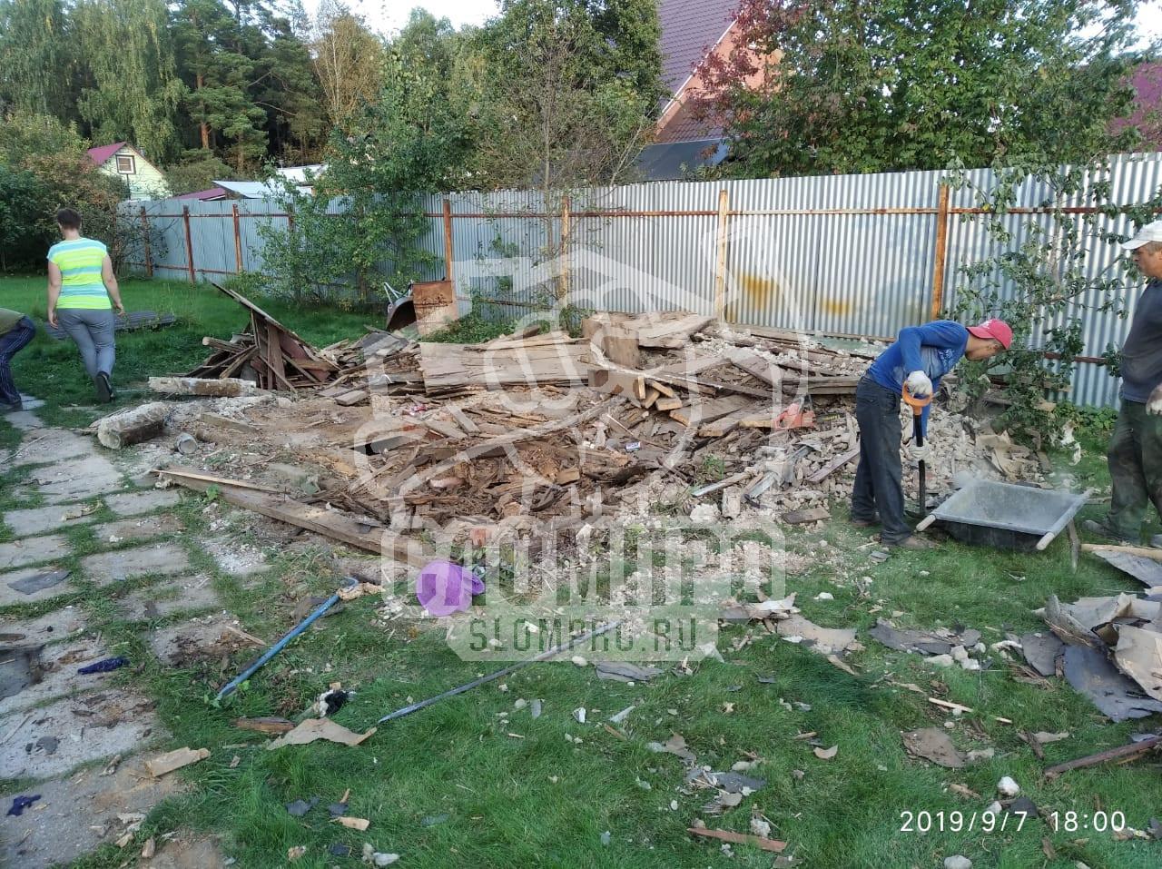 Быстро сломали дом. Собираем строительный мусор.